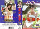 【VHSです】永松恵子/KN|中古ビデオ【中古】【P15倍♪10/15(金)0時~10/25(月)23時59分迄】