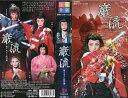 【VHSです】【宝塚歌劇:星組】巌流 -散りゆきし花の舞-|中古ビデオ【中古】