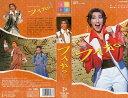 【VHSです】【宝塚歌劇:宙組】フィガロ!|中古ビデオ【中古】
