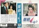 【VHSです】離婚 女の場合 [字幕][エリザベス・テイラー] 中古ビデオ【中古】