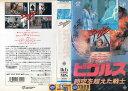 【VHSです】ビグルス~時空を越えた戦士 [字幕]|中古ビデオ【中古】
