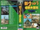 【VHSです】新・ウルトラ怪獣大百科~帰ってきたウルトラマン編 Vol.1 中古ビデオ【中古】