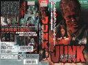 【VHSです】JUNK 死涼霊狩り 中古ビデオ【中古】