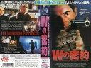 【VHSです】Wの密約 [字幕][カイル・マクラクラン] 中古ビデオ【中古】