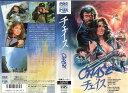 【VHSです】チェイス CHASE [字幕] 中古ビデオ【中古】
