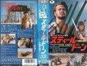 【VHSです】スティール・ドーン~太陽の戦士 ~ [字幕]|中古ビデオ【中古】