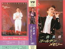 【VHSです】一路真輝 ゴールデン・メモリー 中古ビデオ【中古】