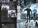 【VHSです】デューン/砂の惑星 [字幕]|中古ビデオ【中古】【P15倍♪10/15(金)0時~10/25(月)23時59分迄】