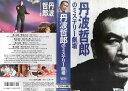 【VHSです】丹波哲郎のミステリー劇場 中古ビデオ【中古】【P15倍♪10/15(金)0時~10/25(月)23時59分迄】