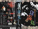 【VHSです】身毒丸ファイナル [藤原竜也/白石加代子]|中古ビデオ【中古】