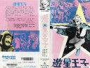 【VHSです】遊星王子 劇場版 [梅宮辰夫] 中古ビデオ【中古】【P15倍♪10/15(金)0時~10/25(月)23時59分迄】