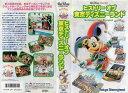 【VHSです】ヒストリー・オブ 東京ディズニーランド|中古ビデオ【中古】