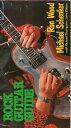 【VHSです】ロン・ウッド/マイケル・シェンカーのロック・ギター・ガイド 中古ビデオ【中古】