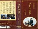 【VHSです】伊豆の踊子 (1963年) [吉永小百合]|中古ビデオ【中古】【P15倍♪10/15(金)0時~10/25(月)23時59分迄】