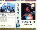【VHSです】ジャンヌダーク|中古ビデオ【中古】【P15倍♪10/15(金)0時~10/25(月)23時59分迄】
