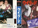 【VHSです】ウイラード [字幕]|中古ビデオ【中古】