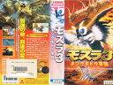 【VHSです】モスラ3 キングギドラ来襲 中古ビデオ【中古】