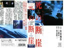 【VHSです】死の断崖 [松田優作/夏木マリ] 中古ビデオ【中古】【P15倍♪10/15(金)0時~10/25(月)23時59分迄】