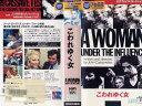 【VHSです】カサヴェテスコレクション/こわれゆく女 中古ビデオ【中古】