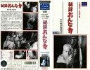 【VHSです】秘録おんな寺 中古ビデオ【中古】【P15倍♪10/15(金)0時~10/25(月)23時59分迄】