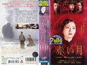 【VHSです】赤い月 [常盤貴子][原作:なかにし礼]|中古ビデオ【中古】【P15倍♪10/15(金)0時~10/25(月)23時59分迄】