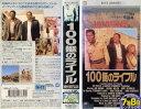 【VHSです】100挺のライフル [ジム・ブラウン/ラクウェル・ウェルチ]|中古ビデオ【中古】