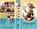 【VHSです】日本映画傑作全集 伊賀の水月(剣雲三十六騎)|中古ビデオ【中古】