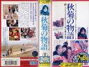 【VHSです】秋菊の物語 [字幕][監督:チャン・イーモウ] 中古ビデオ【中古】