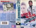 【VHSです】新網走番外地 さいはての流れ者 [高倉健]|中古ビデオ【中古】