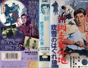 【VHSです】新網走番外地 吹雪のはぐれ狼 [高倉健]|中古ビデオ【中古】