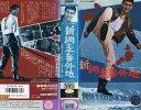 【VHSです】新網走番外地 [高倉健]|中古ビデオ【中古】