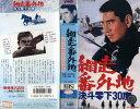 【VHSです】網走番外地 決斗零下30度|中古ビデオ【中古】