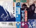 【VHSです】網走番外地 吹雪の斗争 [高倉健]|中古ビデオ【中古】