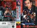 【VHSです】ギャング対ギャング 赤と黒のブルース (1972年)|中古ビデオ【中古】