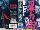 【VHSです】暴力街 [安藤昇/小林旭/菅原文太/丹波哲郎]|中古ビデオ【中古】