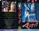 【VHSです】マニアック (1980年) [ジョー・スピネル][字幕]|中古ビデオ【中古】【P15倍♪10/15(金)0時~10/25(月)23時59分迄】