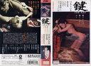 【VHSです】THE KEY 鍵 [川島なお美]|中古ビデオ【中古】