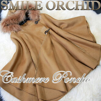 Wool & cashmere blend material poncho 】 ethnic / Lady's / farewell party / graduation ceremony with the Rakuten ranking winning prize ★ rabbit fur food