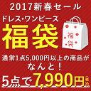2017ドレス・ワンピース福袋【5点で7990円】