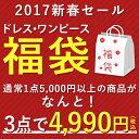 2017ドレス・ワンピース福袋【3点で4990円】