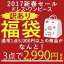 2017ドレス・ワンピース訳あり福袋【3点で2990円】