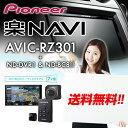汽车导航 - パイオニア カロッツェリア 楽ナビ AVIC-RZ301 ワンセグモデル 7V型 メモリーナビ + ドラレコ ND-DVR1 + バックカメラ ND-BC8II セット