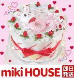 [尿布蛋糕(运费500日元比本州其他)!也很受欢迎,在店内; mikiHOUSE???庆祝生日礼物尿布婴儿尿布蛋糕蛋糕 - 一个惊喜的盒子拨浪鼓到蛋糕 - 商店[おむつケーキ 出産祝い オムツケーキ ミキハウス ギフトサプライズ