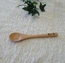 天然木スプーン 名入れ可能【この商品のみのご注文の場合は送料がかかります】出産祝い 誕生日 記念日