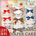 楽天スマイルポップ おむつケーキおむつケーキ オーガニック 3段 送料無料 おむつケーキ 出産祝い 名入れ 女の子 おむつケーキ