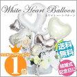◆電報 結婚式◆ホワイトハート バルーン電報 結婚式 誕生日 開店祝い