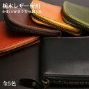 高品質 安心の日本製本革 栃木レザー 使いやすい三方ファスナー シンプル二つ折り財布 短財布 メンズ レディース ユニセックス L-20160 auktn 送料無料