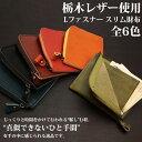 取寄品 高品質 安心の日本製本革 栃木レザー[ジーンズ]コインもカードも収納できる、Lファスナー スリム財布 L-20487 送料無料