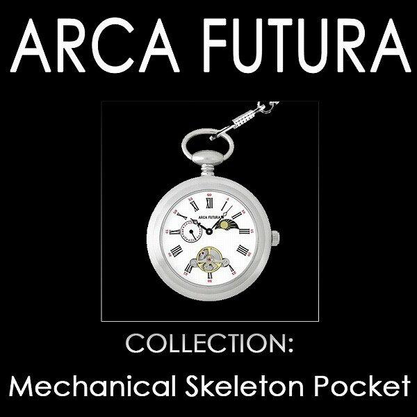 取寄品 正規品ARCA FUTURA手巻き懐中時計 ポケットウォッチ アルカフトゥーラ 7449CPRWH mechanical skelton Pocket メンズ懐中時計 auktn 送料無料 保証付き メンズ腕時計Men'sうでどけいブランドランキング
