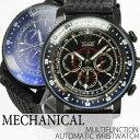 自動巻き腕時計 ATW030 無反射コーティング ブルーガラス デイデイト 日付表示 曜日表示 24時間計 ラバーベルト 手巻き時計 機械式腕時計 メンズ腕時計 送料無料